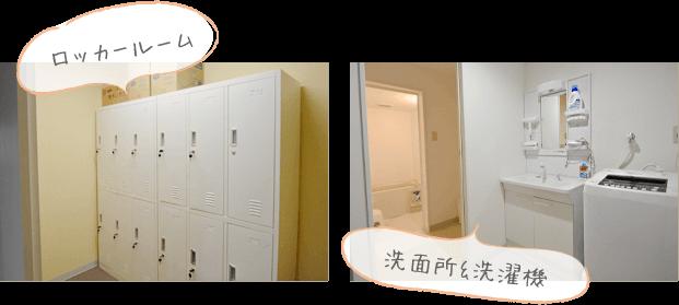 施設写真 ロッカールーム、洗面所&洗濯機
