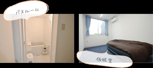 施設写真 バスルーム、仮眠室