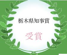 栃木県知事賞 受賞