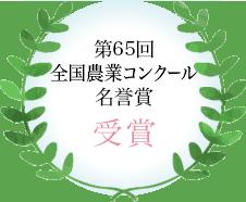 第65回全国農業コンクール名誉賞 受賞